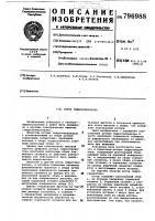 Патент 796988 Ротор гидрогенератора