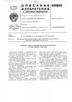 Патент 300805 Катковая опора устройства для испытания строительных изделий