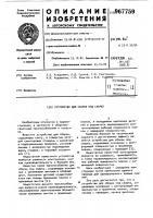 Патент 967759 Устройство для сборки под сварку