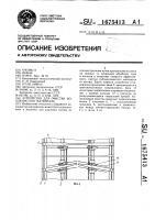 Патент 1675413 Устройство для очистки волокнистого материала