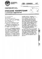 Патент 1254251 Редукционно-охладительное устройство