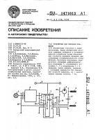Патент 1471013 Устройство для передачи вращения