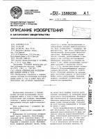 Патент 1589230 Способ сейсмических исследований залежей нефти и газа