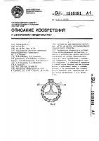 Патент 1518181 Устройство для нанесения магнитных меток на колесо железнодорожного транспортного средства