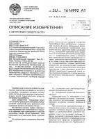 Патент 1614992 Способ определения максимальной величины тормозной силы, развиваемой ведущими колесами транспортного средства