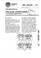 Патент 1234140 Поточная линия для сборки и сварки рамно-балочных металлоконструкций