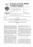 Патент 207618 Устройство с прерывистым движением ведомогозвена