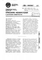 Патент 1643567 Полимерная композиция антифрикционного назначения