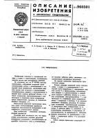 Патент 960501 Термокамера