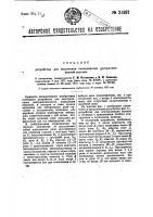 Патент 31997 Устройство для включения электрически централизованной стрелки