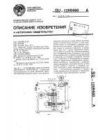 Патент 1209460 Устройство для раскроя листового материала