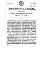 Патент 33161 Регулятор перегрева пара для паровозных котлов