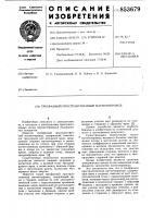 Патент 853679 Трехфазный пространственный магнито-провод