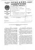 Патент 916837 Полая металлическая самоуплотняющаяся прокладка
