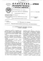 Патент 478583 Устройство для заготовки деревьев и пней с корнями