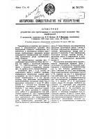 Патент 36170 Устройство для протягивания в кинопроекторе кинолент без перфораций