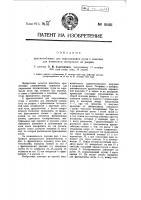 Патент 18411 Приспособление для передвижения груза в машинах для испытания материала на разрыв