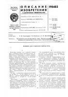 Патент 198483 Машина для стыковой сварки труб