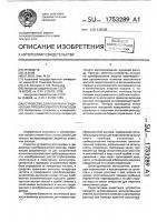 Патент 1753289 Устройство для поверки и градуировки преобразователей расхода