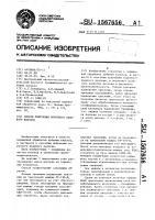 Патент 1567656 Способ получения короткого льняного волокна