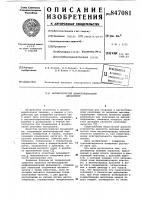 Патент 847081 Магнитоупругий дифференциальный дина-mometp