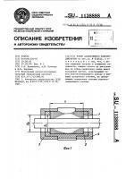 Патент 1138888 Ротор асинхронного электродвигателя