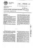 Патент 1793151 Камера для сжигания твердого топлива