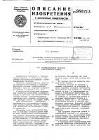 Патент 980213 Четырехполюсный индуктор электрической машины