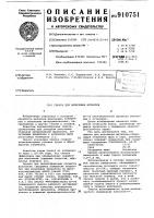 Патент 910751 Смазка для волочения металлов