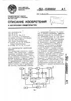 Патент 1548852 Радиопередатчик однополосных сигналов