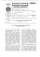 Патент 718934 Устройство для выделения полезного сигнала из помех
