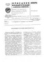 Патент 305596 Электронный тастатурный номеронабиратель
