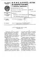 Патент 927466 Устройство для сборки и сварки оребренных труб