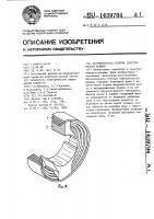 Патент 1439704 Магнитопровод статора электрической машины