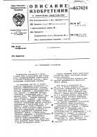Патент 657624 Переходное устройство