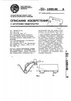 Патент 1208148 Способ образования траншеи под трубопровод из раструбных труб