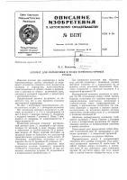 Патент 151797 Автомат для маркировки и резки термопластичных трубок