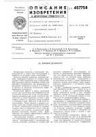 Патент 457758 Барабан делинтера