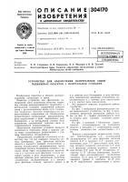 Патент 304170 Устройство для обеспечения непрерывной связи подвижных объектов с центральной станцией