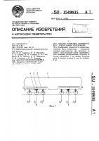 Патент 1549835 Способ развески локомотива с трехосными тележками