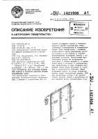 Патент 1421956 Устройство для создания воздушной завесы в открытом дверном проеме холодильных камер