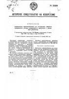 Патент 28580 Контактное приспособление для соединения обмотки трехфазного ротора асинхронного двигателя с пусковым реостатом