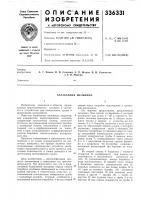 Патент 336331 Барабанная мельница