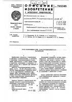 Патент 785348 Композиция для самосмазывающегося материала