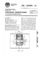 Патент 1472202 Устройство для сборки под сварку кольцевых швов