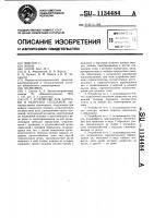 Патент 1134484 Устройство для загрузки и разгрузки стеллажей