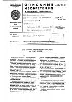 Патент 872151 Зажимное приспособление для сборки под сварку изделий