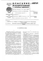 Патент 688769 Камерная топка