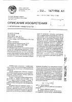 Патент 1671906 Вихревая машина