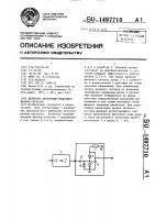 Патент 1497710 Детектор амплитудно-модулированных сигналов